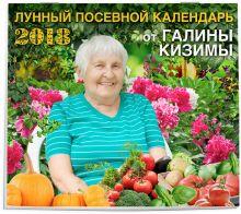 Настенный Лунный календарь садовода-огородника 2018 от Галины Кизимы