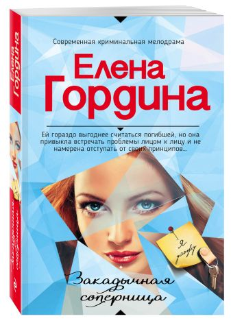 Елена Гордина - Закадычная соперница обложка книги