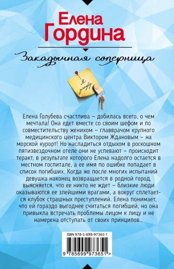 Закадычная соперница Елена Гордина