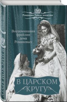 Романовы. Тайны династии