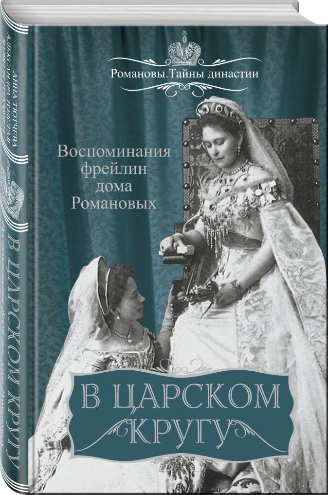 В царском кругу. Воспоминания фрейлин дома Романовых
