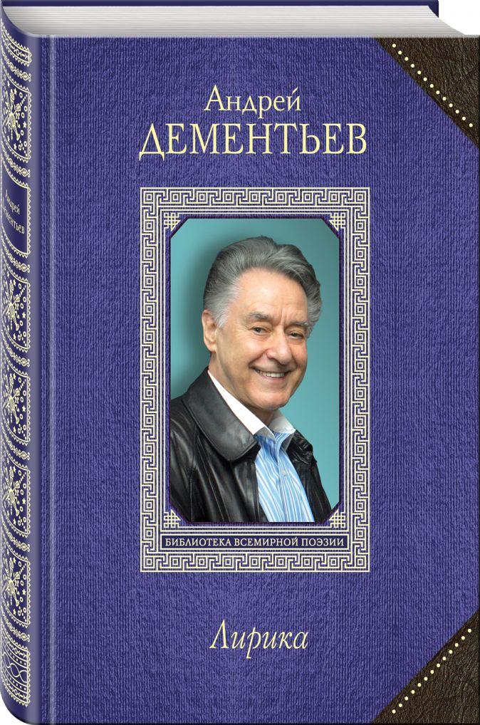Андрей Дементьев - Лирика обложка книги