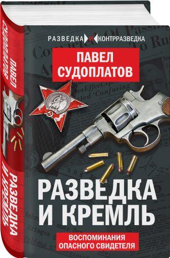 Павел Судоплатов - Разведка и Кремль. Воспоминания опасного свидетеля обложка книги