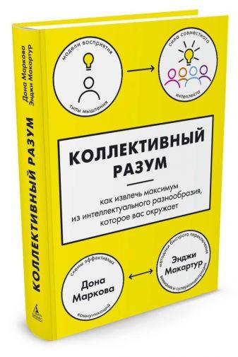 Маркова Д., Макартур Э. - Коллективный разум. Как извлечь максимум из интеллектуального разнообразия, которое вас окружает обложка книги