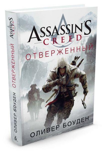 Assassin's Creed. Отверженный - фото 1