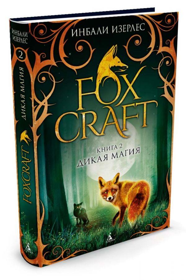 Foxcraft. Книга 2. Дикая магия Изерлес И.