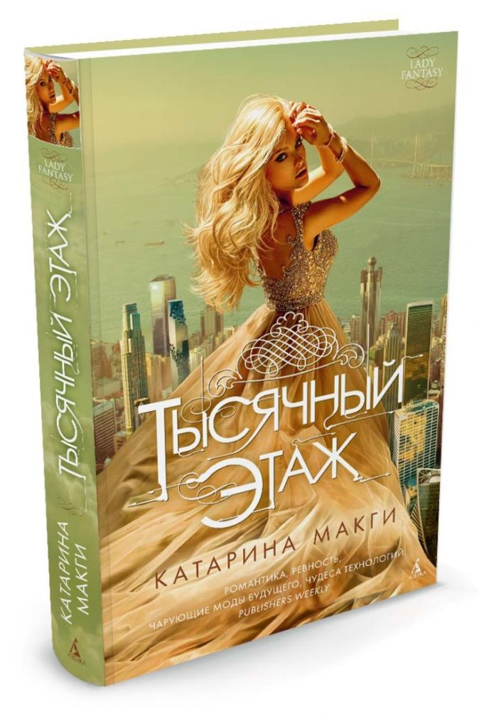 Макги К. - Тысячный этаж обложка книги
