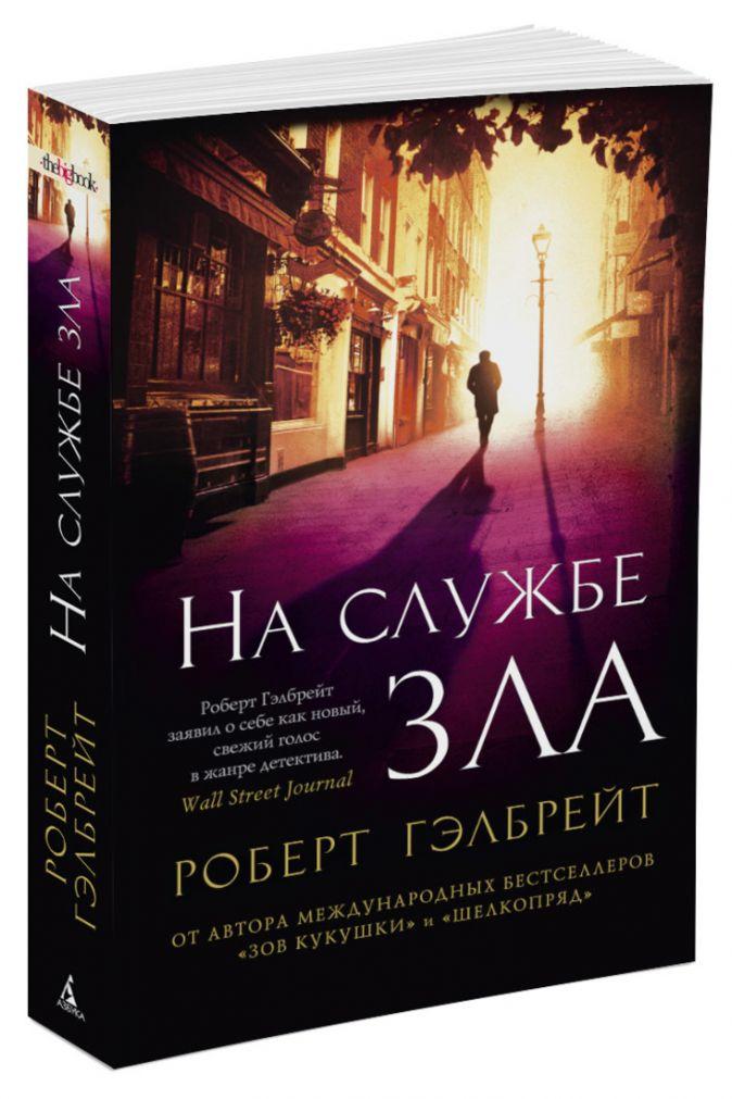 Гэлбрейт Р. - На службе зла (мягк/обл.) обложка книги