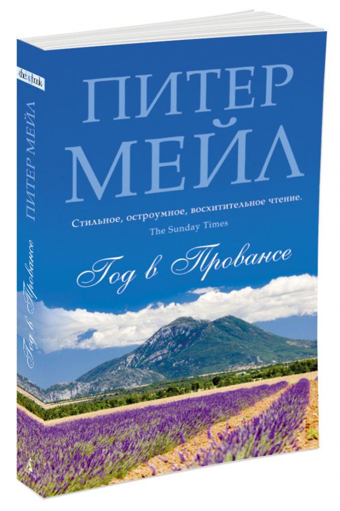 Мейл П. - Год в Провансе (мягк/обл.) обложка книги