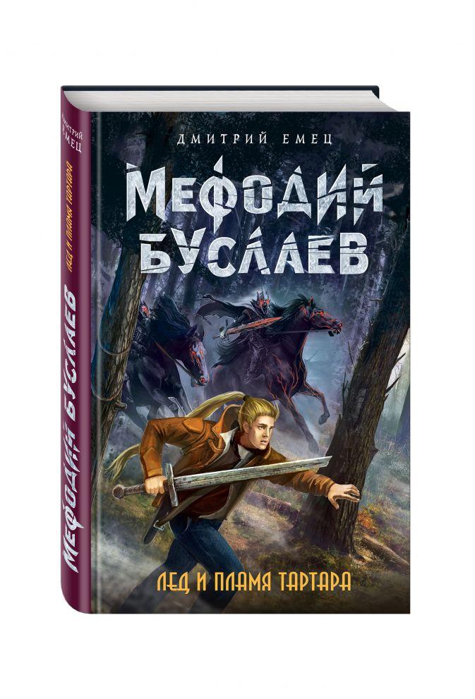 Дмитрий Емец - Лед и пламя Тартара обложка книги