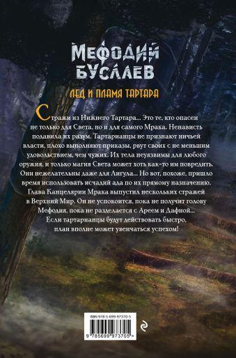 Лед и пламя Тартара Дмитрий Емец
