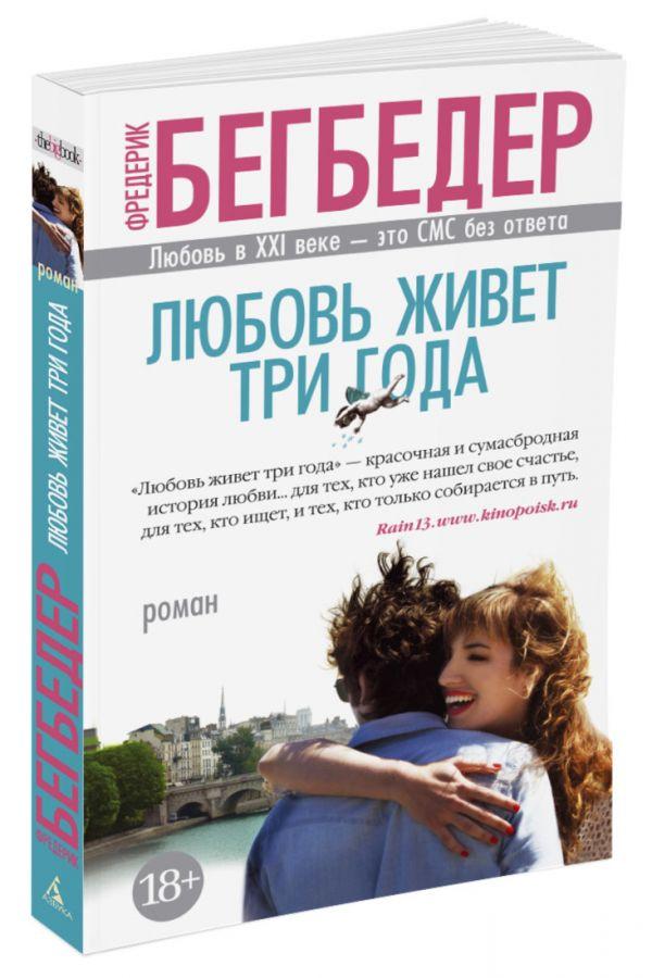Бегбедер Фредерик Любовь живет три года бегбедер ф воспоминания неблаговоспитанного молодого человека роман