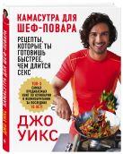 Уикс Д. - Камасутра для шеф-повара: рецепты, которые ты готовишь быстрее, чем длится секс' обложка книги