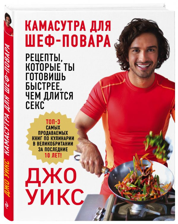 Камасутра для шеф-повара: рецепты, которые ты готовишь быстрее, чем длится секс Уикс Д.