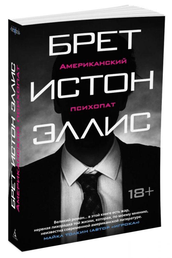 Zakazat.ru: Американский психопат (мягк/обл.). Эллис Б.И.