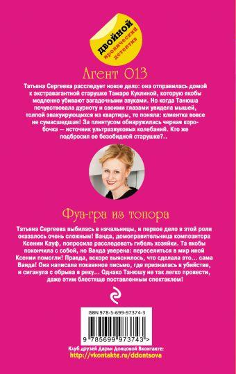Агент 013. Фуа-гра из топора Дарья Донцова