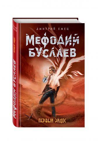 Дмитрий Емец - Первый эйдос обложка книги
