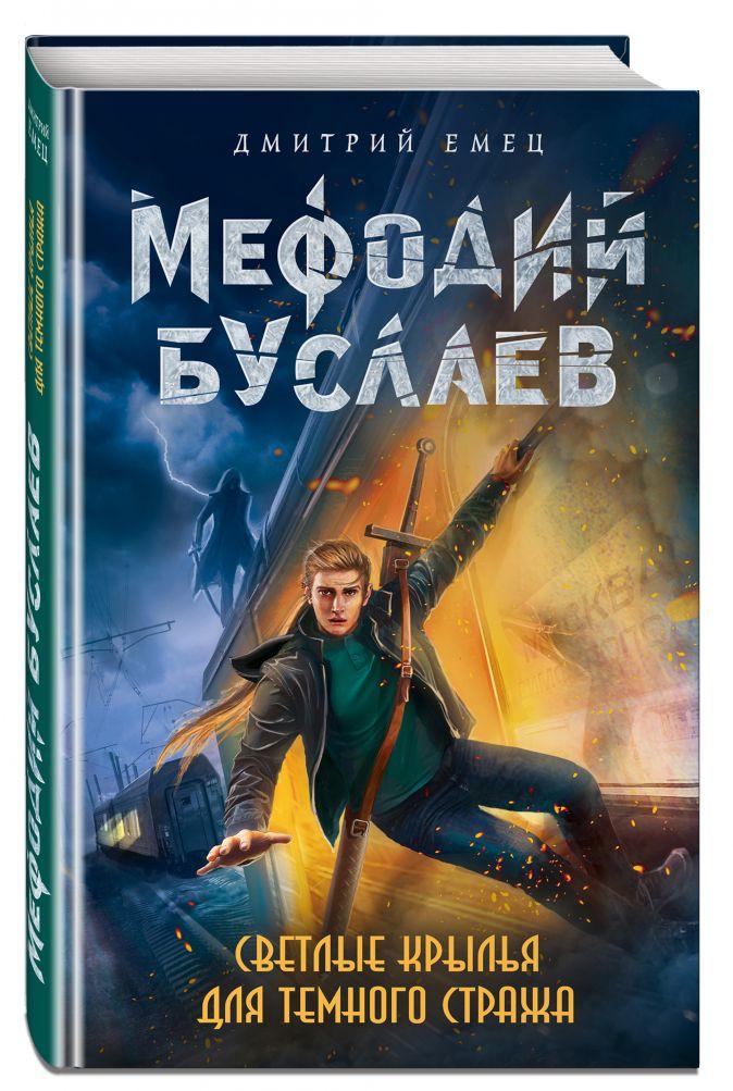 Дмитрий Емец - Светлые крылья для темного стража обложка книги