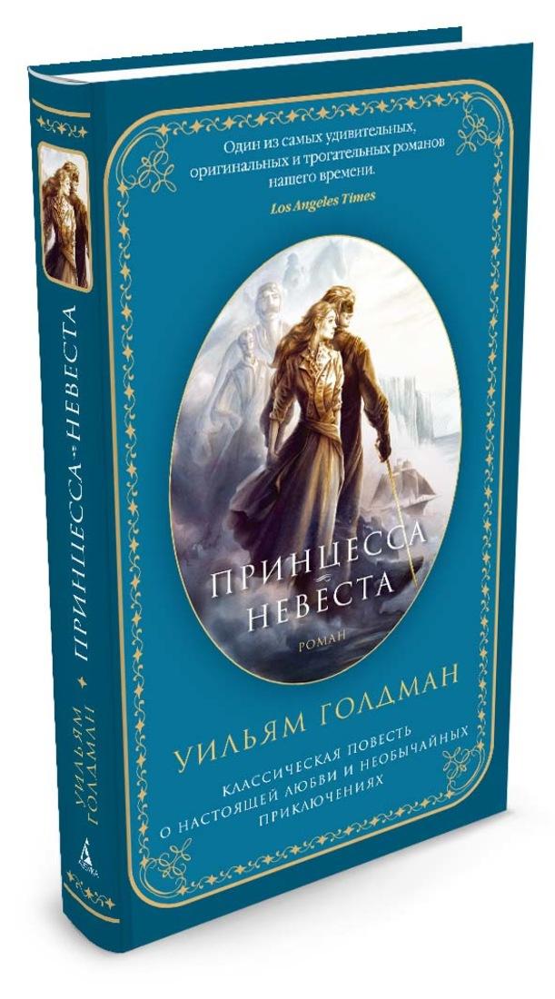 Голдман У. - Принцесса-невеста обложка книги
