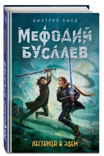 Дмитрий Емец - Лестница в Эдем обложка книги