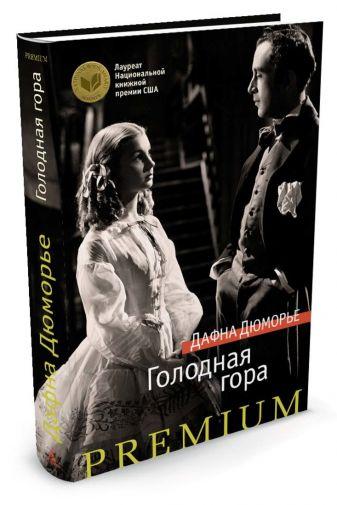 Дюморье Д. - Голодная гора обложка книги