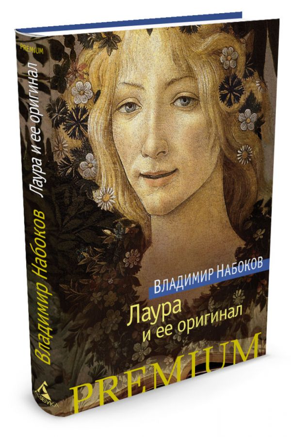 Лаура и ее оригинал Набоков В.