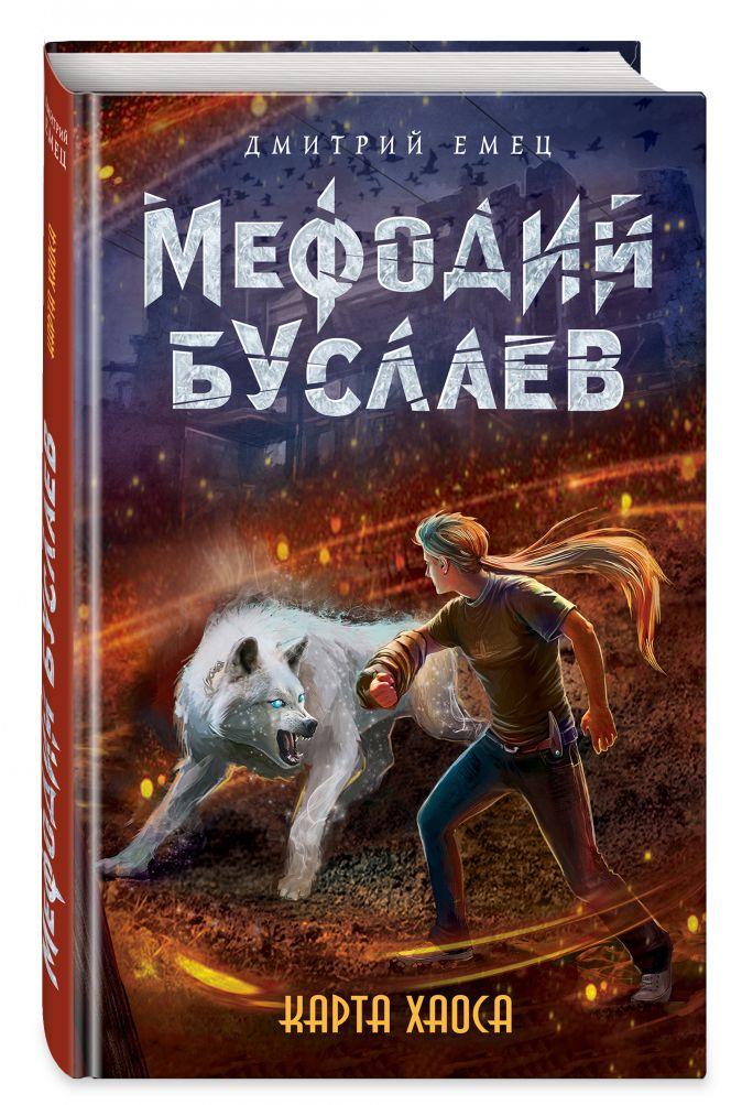 Дмитрий Емец - Карта хаоса обложка книги