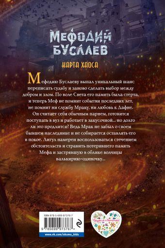 Карта хаоса Дмитрий Емец