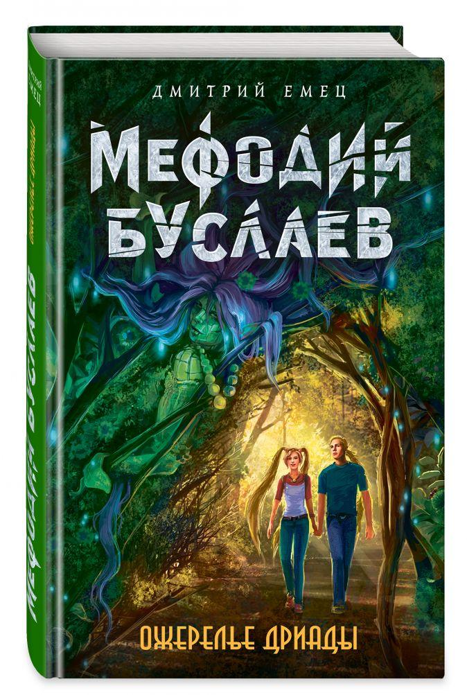 Дмитрий Емец - Ожерелье дриады обложка книги