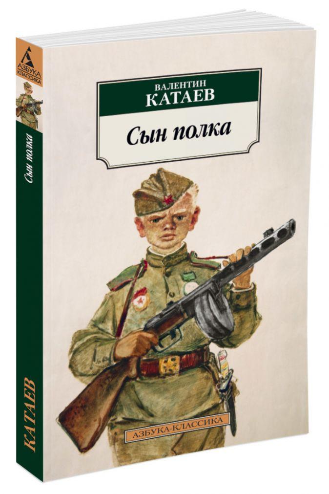 Катаев В. - Сын полка обложка книги