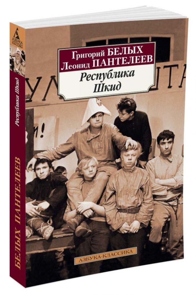 Белых Г., Пантелеев Л. - Республика Шкид обложка книги