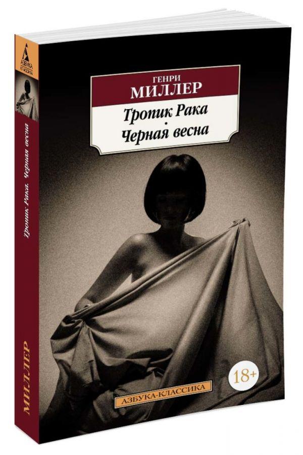Миллер Генри Тропик Рака. Черная весна