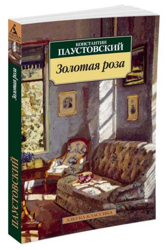 Золотая роза Паустовский К.