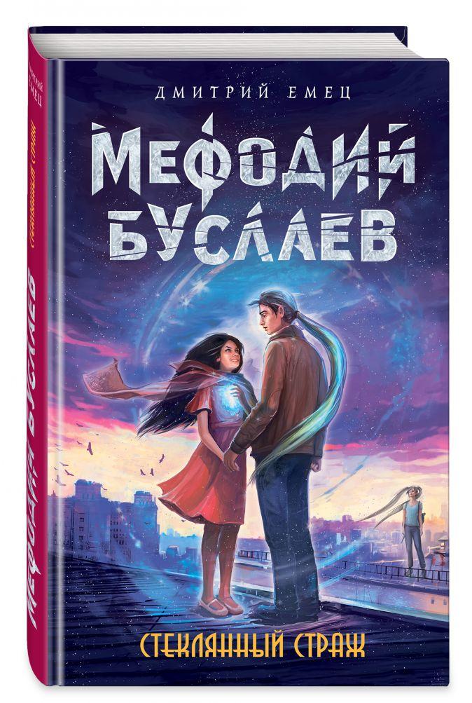 Дмитрий Емец - Стеклянный страж обложка книги