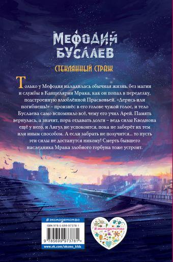 Стеклянный страж Дмитрий Емец