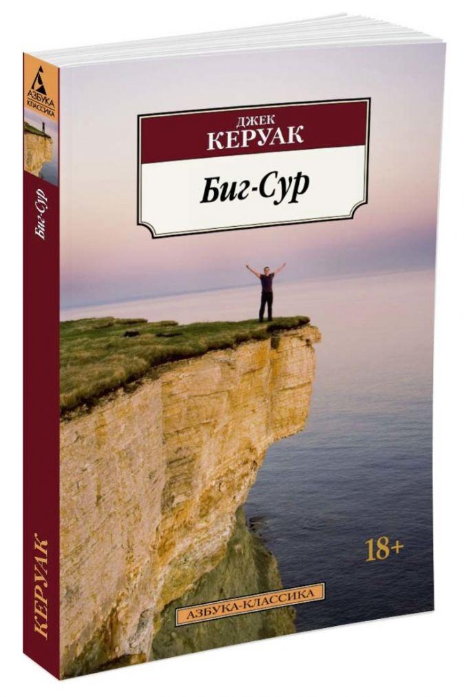 Керуак Дж. - Биг-Сур обложка книги