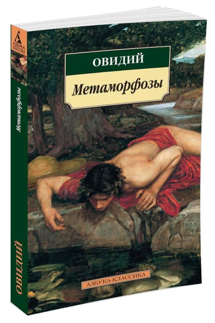 Метаморфозы ( Овидий  )