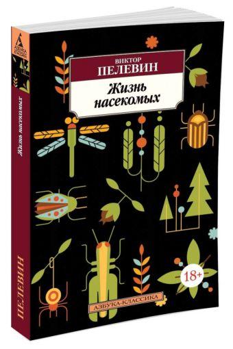 Жизнь насекомых Пелевин В.