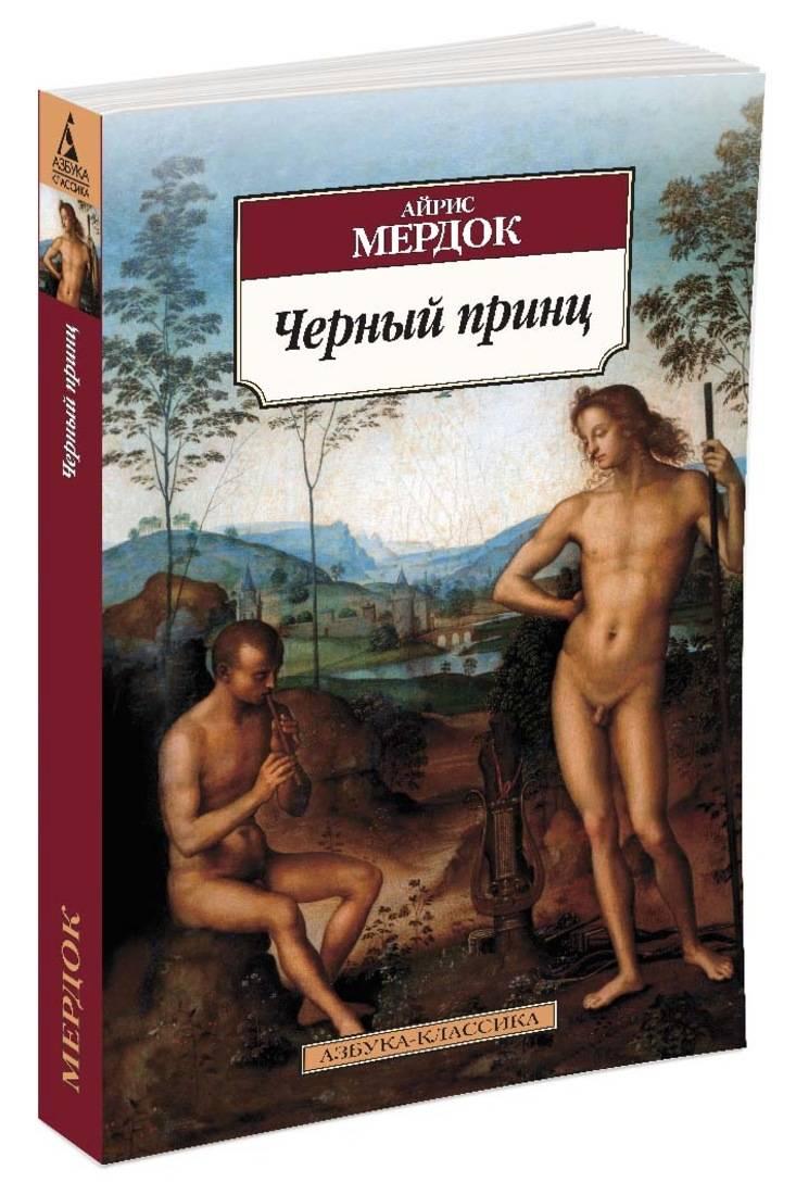 Мердок А. Черный принц