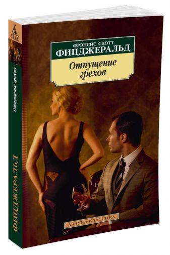 Фицджеральд Ф.С. - Отпущение грехов обложка книги