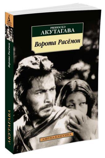 Ворота Расёмон (нов/обл.) Акутагава Р.