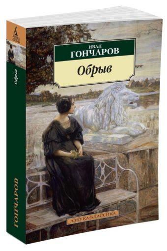 Обрыв Гончаров И.