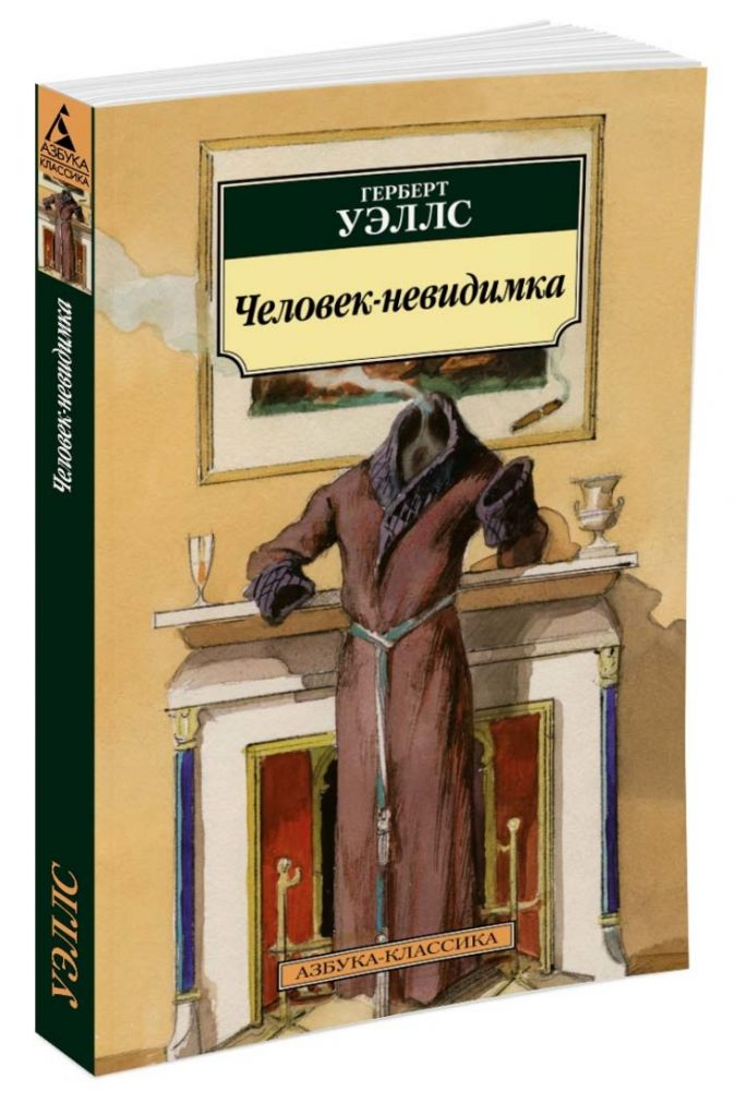Уэллс Г. - Человек-невидимка (нов/обл.) обложка книги
