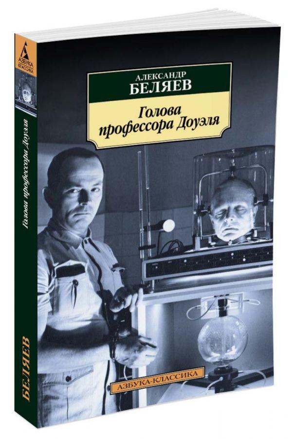 Голова профессора Доуэля Беляев А.
