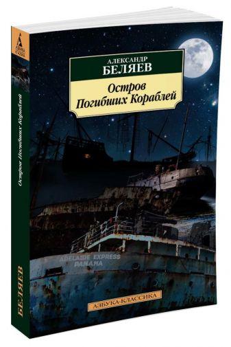 Беляев А. - Остров Погибших Кораблей обложка книги
