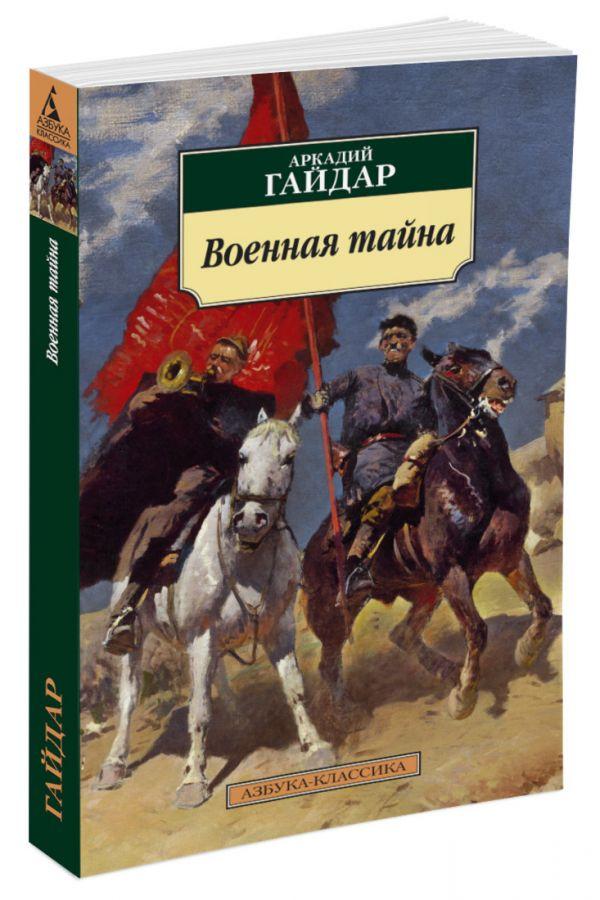 Военная тайна Гайдар А.