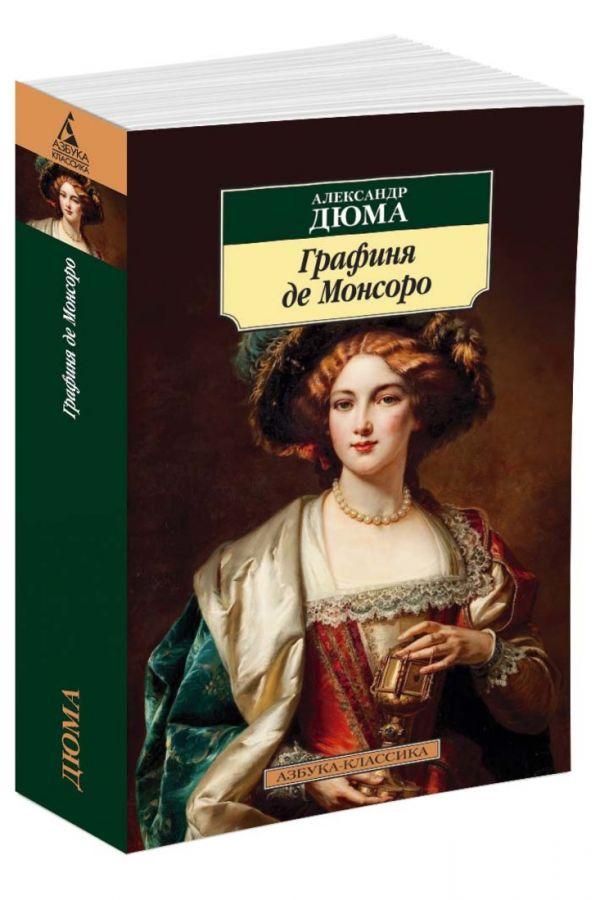 Дюма А. Графиня де Монсоро