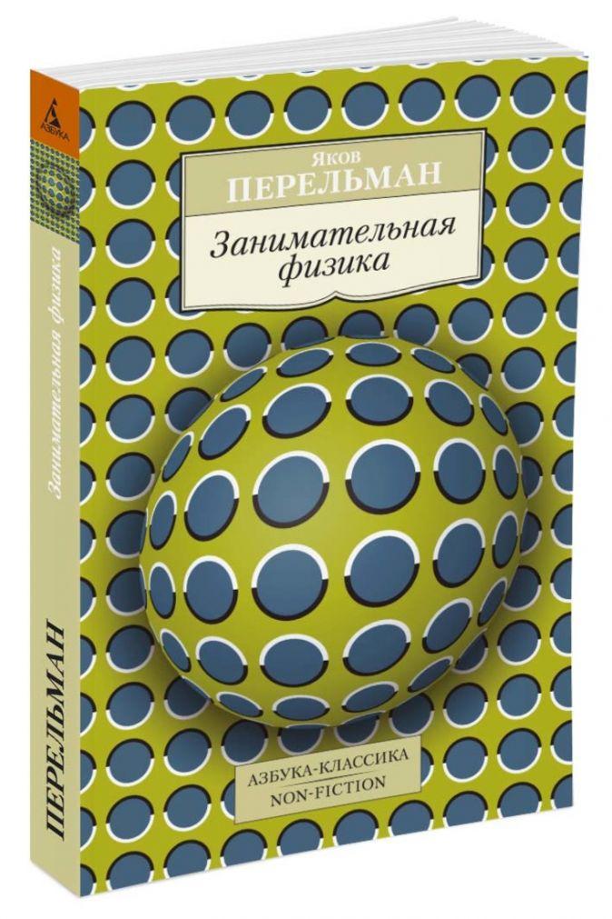 Перельман Я. - Занимательная физика обложка книги