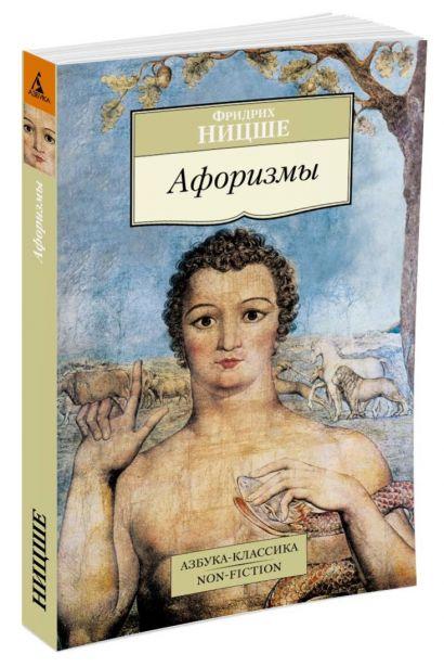 Афоризмы/Ницше Ф. - фото 1