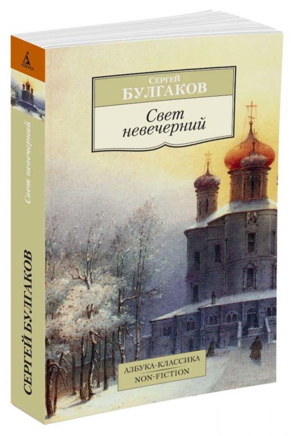 Свет невечерний Булгаков С.